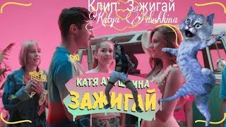 Avakin Life music video | Катя Адушкина - ★Зажигай★ 🔥 //Avakin Life игра//