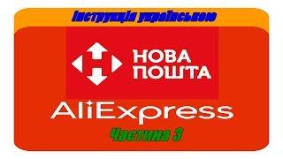Інструкція по aliexpress українською #3: Як отримати товар з aliexpress на Нову Пошту