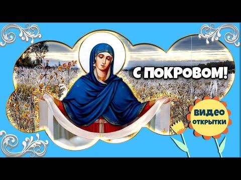 ПОКРОВ БОГОРОДИЦЫ 14 октября. Красивое поздравление с Покровом Пресвятой Богородицы. Видео открытка.