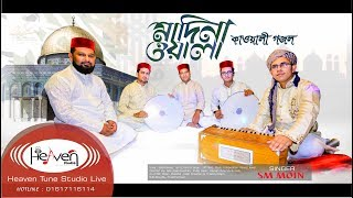 Madinawala II মাদিনা ওয়ালা II Qawwali II SM Moin II Heaven Tune Cultural Troop II