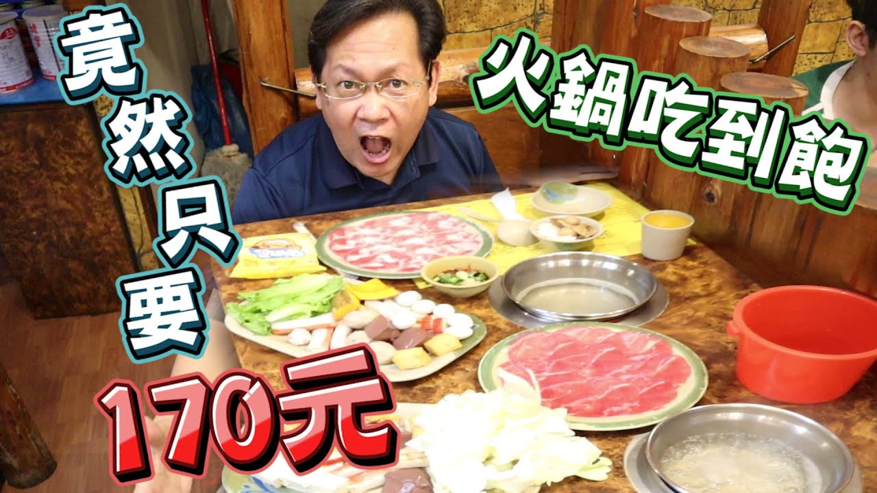 《超強菜色的 火鍋吃到飽 ,竟然只要 170 元!!》日式,中式火鍋料隨你吃,飲料及冰淇淋應有盡有,隨便吃都划算!老闆會不會被吃到跑路啊?【兒子帶我去吃吃#11】