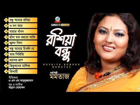 Roshiya Bondhu (রসিয়া বন্ধু) | Full Audio Album | Momtaz | Sangeeta