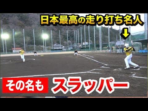 1塁まで28秒…内野ゴロは全部ヒット日本最高の走り打ち職人スラッパー西山