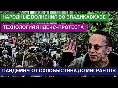 2024: Волнения во Владикавказе // Яндекс-протест // Пандемия от Охлобыстина до мигрантов