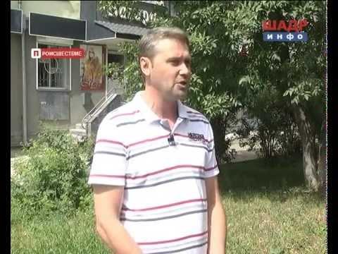 Происшествие. Ограбление в Шадринске по ул. Комсомольская, 25 (2014-07-10)