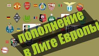 В Лиге Европы уже 21 клуб. Известна 1-я корзина жеребьевки.