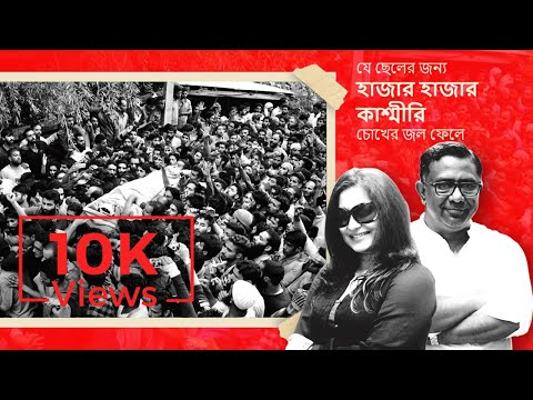 Bengali Audio Story ft. Kamaleswar Mukhopadhyay & Ananya Chattopadhyay | Kashmir Today | No Solution