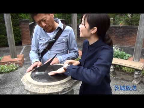 茨城放送 ハッピーパンチ内コーナー「ミッション イン 茨城」vol.3
