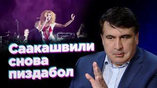 Саакашвили снова пиздабол