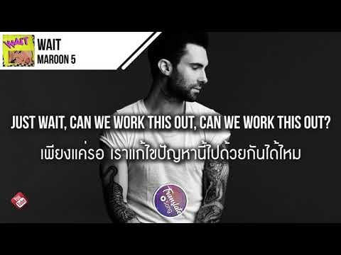 แปลเพลง Wait - Maroon 5