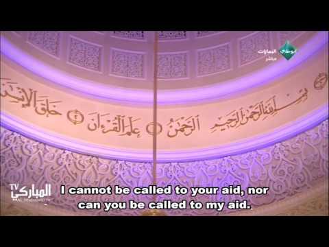 Abdul Majeed Al-Arkani - Amazing Quran recitation - Surah Ibrahim 21-23