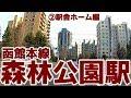函館本線A05森林公園駅②駅舎ホーム編 完成版 の動画、YouTube動画。