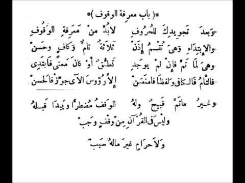 متن الجزرية - باب معرفة الوقوف - سعد الغامدي