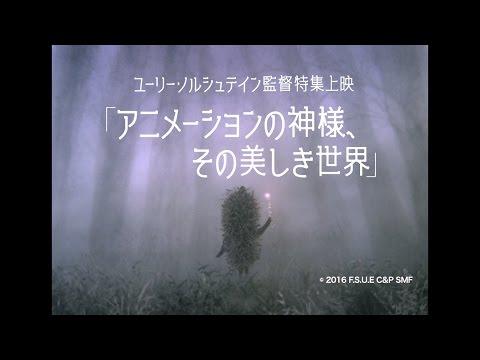 ユーリー・ノルシュテイン監督特集上映「アニメーションの神様、その美しき世界」予告編
