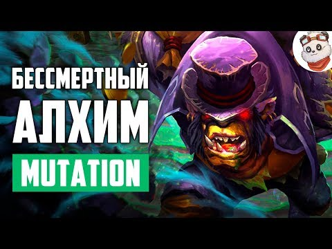видео: АЛХИМИК МУТАЦИЯ, БЕССМЕРТНЫЙ! alchemist patch 7.15