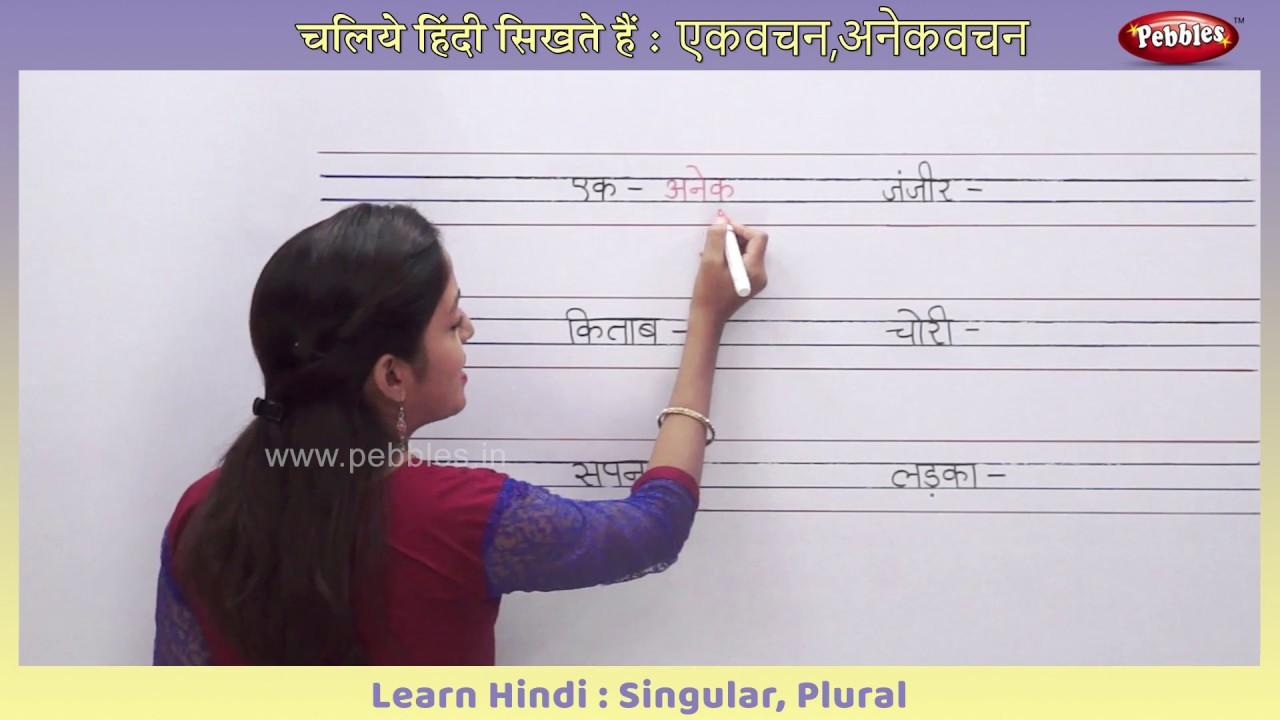 Learn Hindi Singular and Plural Words | Ekvachan Bahuvachan in Hindi |  Hindi Writing Practice