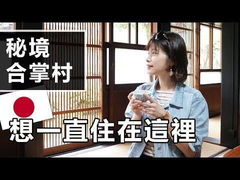 日本合掌村住一晚!小木屋青旅X秘境咖啡廳一日遊吃吃喝喝!艾琳日本旅遊系列#10