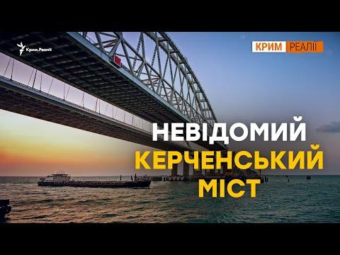 Керченський міст. Спецпроект