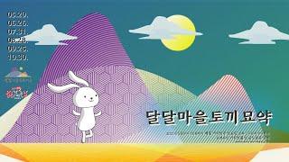 [문화가 있는 날] 달이 뜨는 기린토월로 놀러오세요!