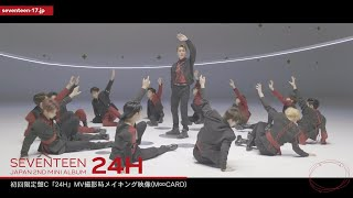 [TEASER] SEVENTEEN JAPAN 2ND MINI ALBUM「24H」初回限定盤C M∞CARD