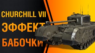 Churchill VII — Эффект бабочки