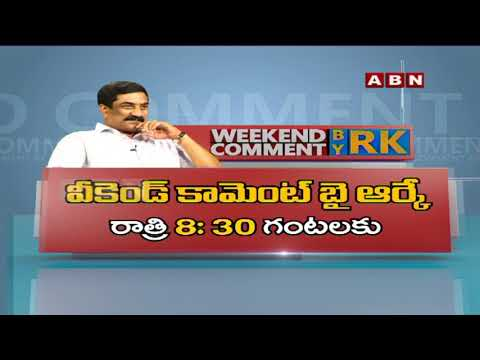 Weekend Comment By RK | Promo | 27-02-2021 | ABN Telugu teluguvoice