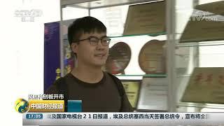 [中国财经报道]聚焦科创板开市 科创板首日:营业厅咨询开户投资者多| CCTV财经