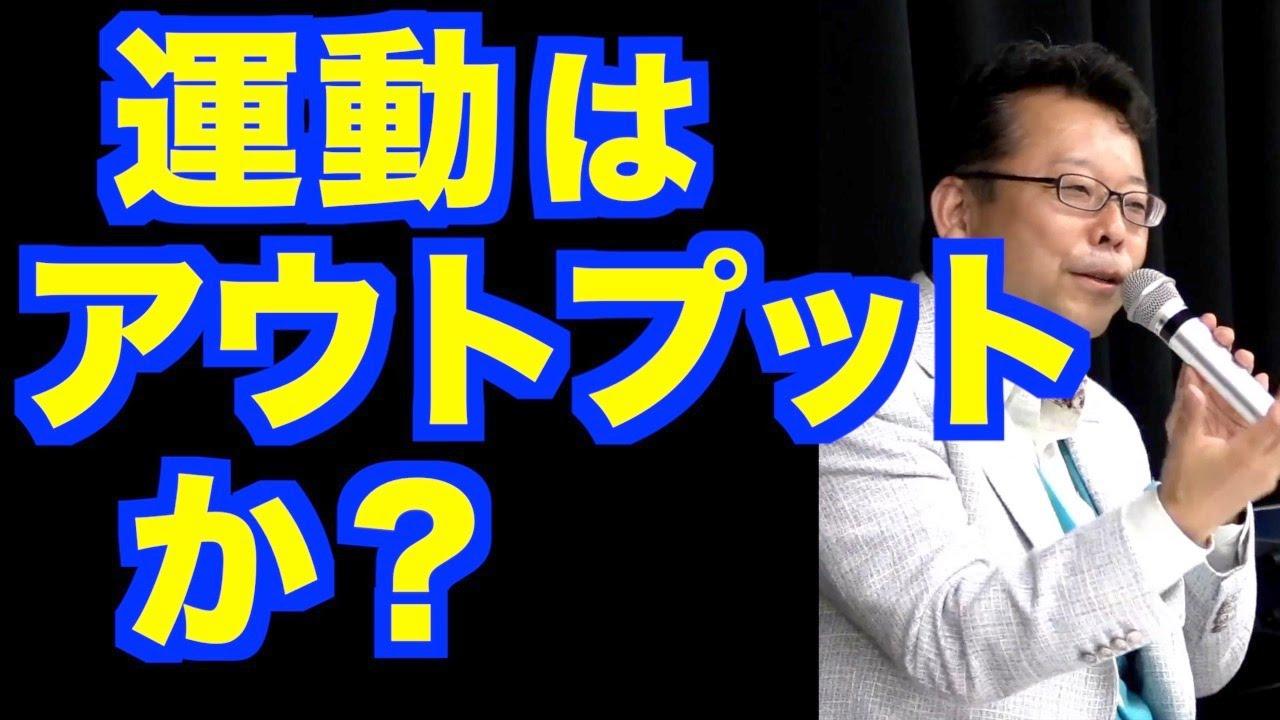 樺沢が10代の質問に本気で答えてみた〜その1【精神科医・樺沢紫苑】