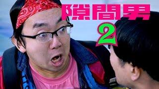 プールでヲタクがキレた!隙間男2「ホースを取る」⑨ StalkingVampire2'Take the hose' thumbnail