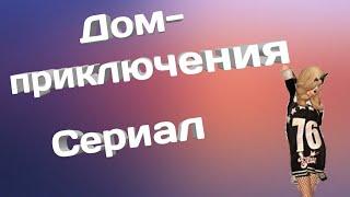 """Смотреть сериал Сериал """"Дом-приключения"""" //Avakin Life// онлайн"""