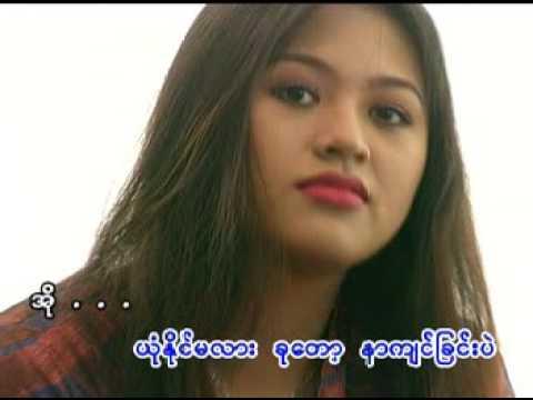 A Kyin Nar Kin Dae Mein Ma Htoon Eain Thin