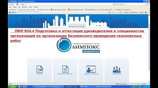 Олимпокс билеты с ответами ПБП 624.4 Газоопасные работы