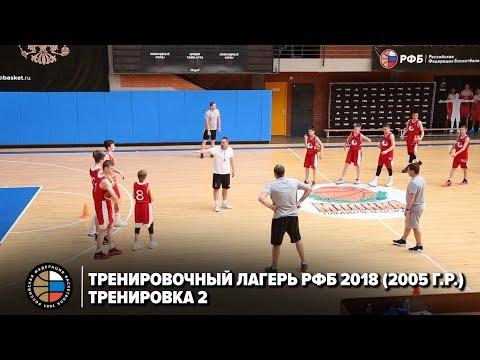 Тренировочный лагерь РФБ 2018 (2005 г.р.) / Тренировка 2