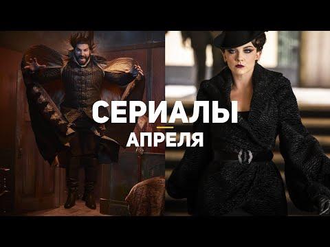 9 главных сериалов апреля 2020