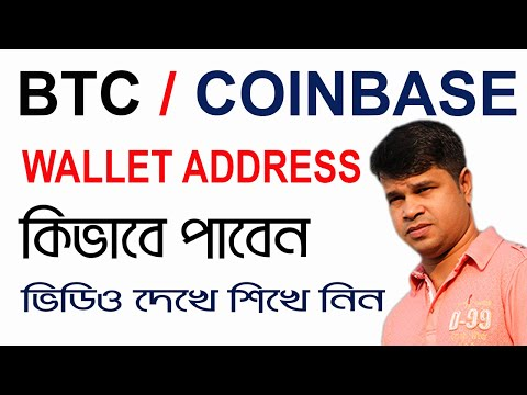 How To Find Your Bitcoin/ Coinbase Wallet Address । Coinbase Wallet Address । On Talk Bd