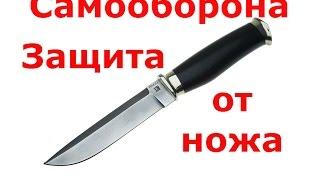 Уроки защиты от ножа. Самооборона.