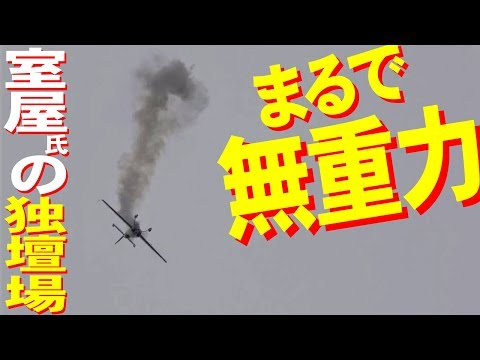 岐阜基地航空祭、エアレース年間優勝の室屋選手が変態飛行で盛上げる(動画)