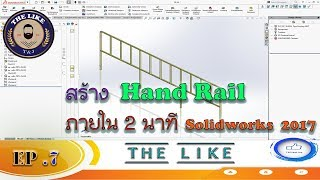 EP 7 ทำ Hand Rail ภายใน 2 นาที ด้วย Weldments SolidWorks