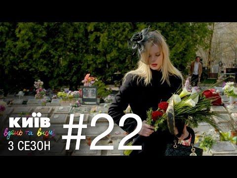 Киев днем и ночью - Серия 22 - Сезон 3