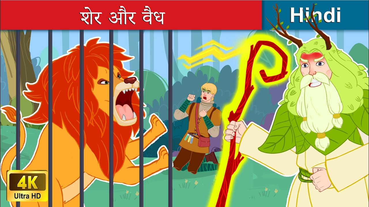 शेर और वैध 🦁 The Lion And The Physician in Hindi | Bedtime Story in Hindi | WOA Fairy Tales
