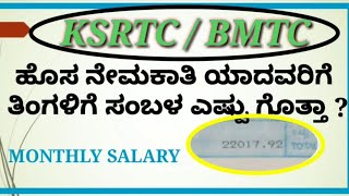 KSRTC NEW APPOINTS SALARY DETAILS || BMTC SALARY