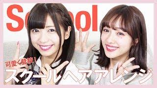可愛く登校!ゆんちゃんに私流のスクールヘアアレンジを教えます! 前田希美 動画 17