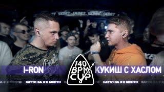 140 BPM CUP I RON X КУКИШ С ХАСЛОМ Баттл за 3 место