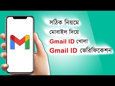 কিভাবে মোবাইল দিয়ে ইমেইল আইডি করতে হয়। How to Create gmail account  from Mobile phone। Email ID.