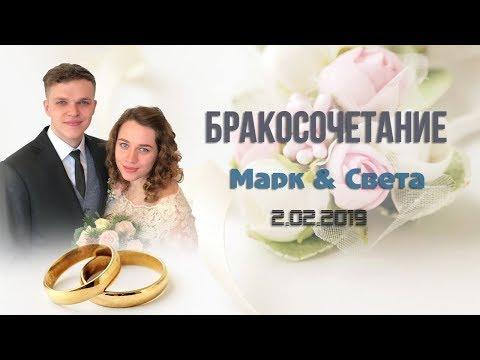 Бракосочетание - Марка и Светланы 2 февраля 2019