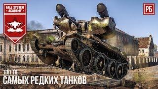 ТОП-10 САМЫХ РЕДКИХ ТАНКОВ В WAR THUNDER