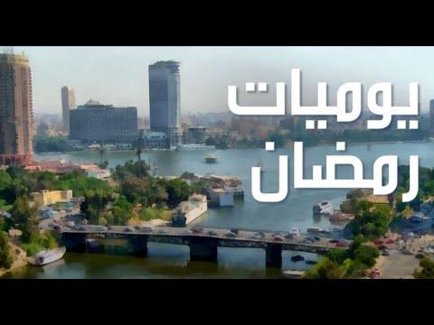 يوميات رمضان من القاهرة مع المغنية لينا شاماميان  - نشر قبل 3 ساعة
