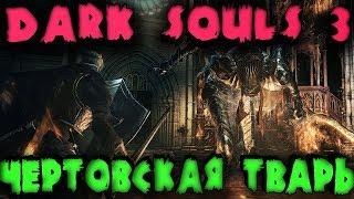 Чертовская тварь - Dark Souls 3 Прохождения за рыцаря
