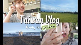 宜蘭三天兩夜家族旅行 2017 Taiwan Vlog:  Family Trip To Yilan  L Evalin