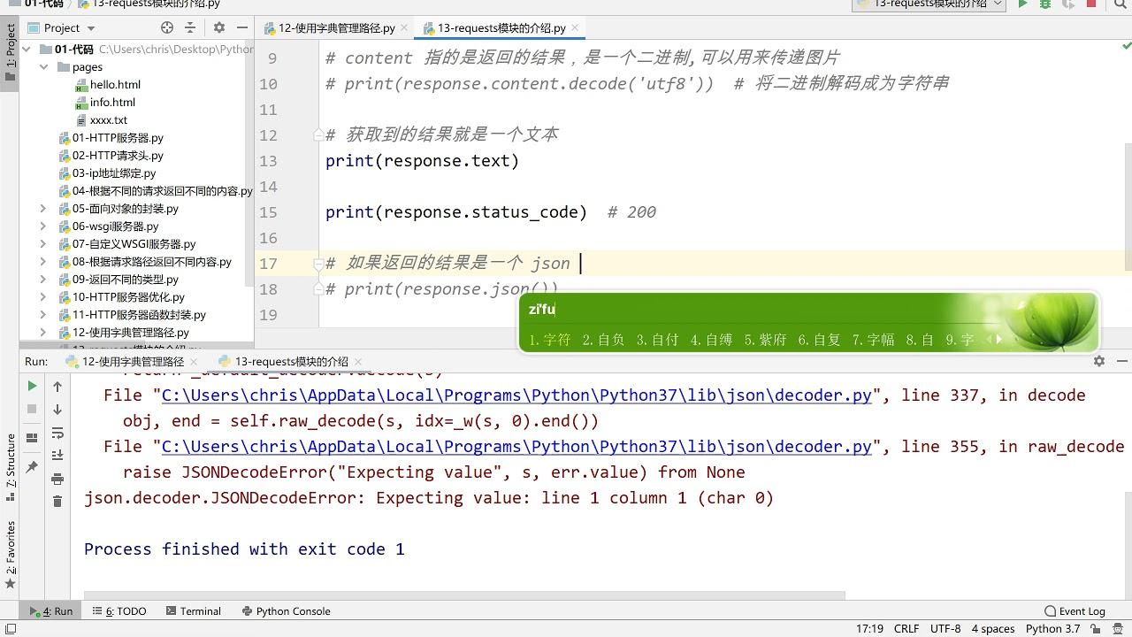 千锋Python教程:21 11 requests模块的使用